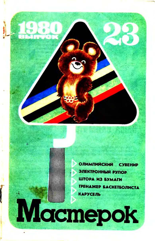 Журнал радиосхема 2010 скачать бесплатно фото 159